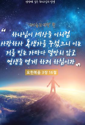 요한복음3장16절
